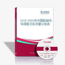 2015-2020年中国脱硝市场调查及投资建议报告