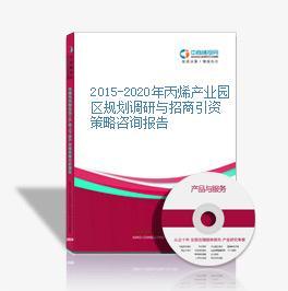 2015-2020年丙烯產業園區規劃調研與招商引資策略咨詢報告