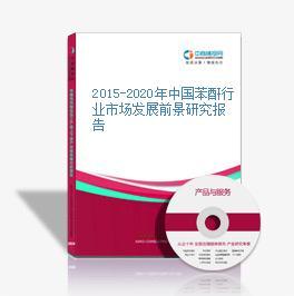 2015-2020年中国苯酐行业市场发展前景研究报告