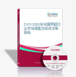 2015-2020年中国甲醛行业市场调查及投资决策报告