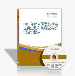 2015年版中國漫步機供應商全景市場調查及投資建議報告
