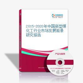 2015-2020年中国新型煤化工行业市场发展前景研究报告