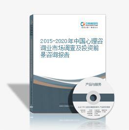 2015-2020年中国心理咨询业环境调查及斥资上景咨询报告