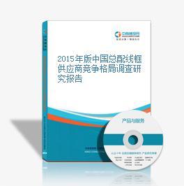 2015年版中国总配线框供应商竞争格局调查研究报告