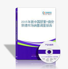 2015年版中国尿素+曲安奈德市场销售调查报告