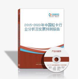 2015-2020年中国轻卡行业分析及发展预测报告