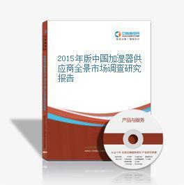 2015年版中国加湿器供应商全景市场调查研究报告