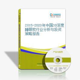 2015-2020年中国3D深度睡眠枕行业分析与投资策略报告