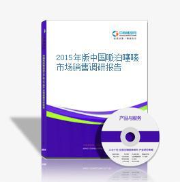 2015年版中國哌泊噻嗪市場銷售調研報告