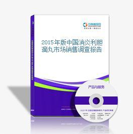2015年版中國消炎利膽滴丸市場銷售調查報告