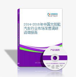 2014-2018年中国太阳能汽车行业市场深度调研咨询报告