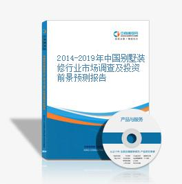 2014-2019年中国别墅装修行业市场调查及投资前景预测报告