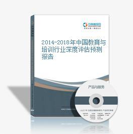 2014-2018年中国教育与培训行业深度评估预测报告
