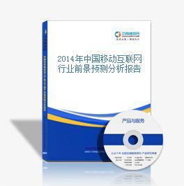 2014年中国移动互联网行业前景预测分析报告