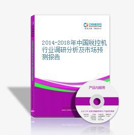 2014-2018年中国税控机行业调研分析及市场预测报告