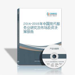 2014-2018年中国现代服务业研究及市场投资决策报告