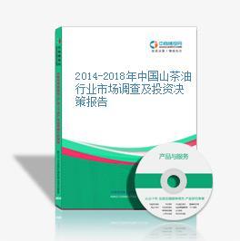 2014-2018年中国山茶油行业市场调查及投资决策报告