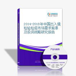 2014-2018年中國出入境檢驗檢疫市場需求前景及投資戰略研究報告
