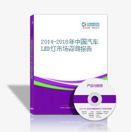2014-2018年中国汽车LED灯市场咨询报告