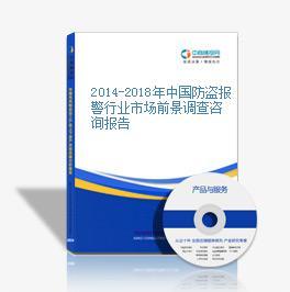 2014-2018年中国防盗报警行业市场前景调查咨询报告
