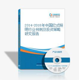 2014-2018年中国欧式照明行业预测及投资策略研究报告
