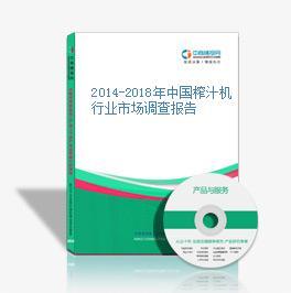 2014-2018年中國榨汁機行業市場調查報告