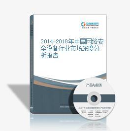2014-2018年中国网络安全设备行业市场深度分析报告
