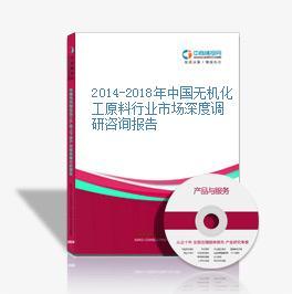 2014-2018年中国无机化工原料行业市场深度调研咨询报告