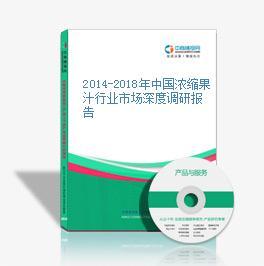 2014-2018年中國濃縮果汁行業市場深度調研報告
