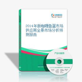 2014年版咖喱魚蛋市場供應商全景市場分析預測報告