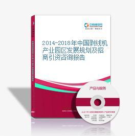 2014-2018年中国剥线机产业园区发展规划及招商引资咨询报告