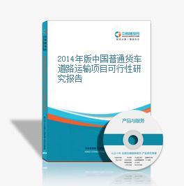 2014年版中国普通货车道路运输项目可行性研究报告