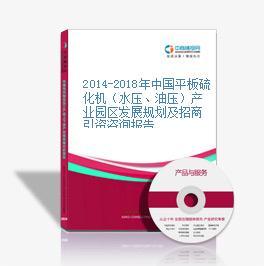2014-2018年中国平板硫化机(水压、油压)产业园区发展规划及招商引资咨询报告