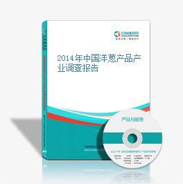 2014年中国洋葱产品产业调查报告