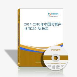 2014-2018年中国传媒产业市场分析报告