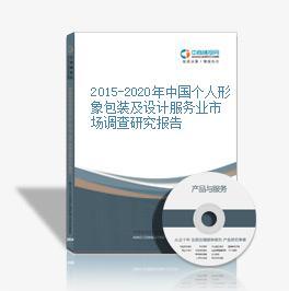2015-2020年中国个人形象包装及设计服务业市场调查研究报告