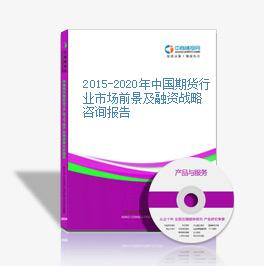 2015-2020年中国期货行业市场前景及融资战略咨询报告