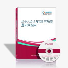 2014-2017年AKD市場專題研究報告