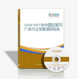 2014-2017年中國互聯網廣告行業深度調研報告