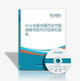 2014年版中國汽車節能減排項目可行性研究報告