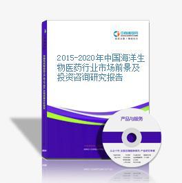 2015-2020年中国海洋生物医药行业市场前景及投资咨询研究报告
