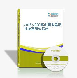 2015-2020年中国水晶市场调查研究报告