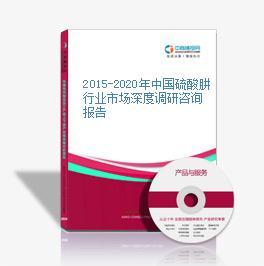 2015-2020年中国硫酸肼行业市场深度调研咨询报告