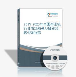2015-2020年中国卷染机行业市场前景及融资战略咨询报告