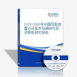 2015-2020年中国导航用雷达设备市场调研与投资商机研究报告