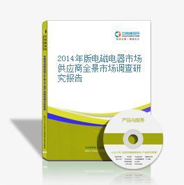 2014年版电磁电器市场供应商全景市场调查研究报告