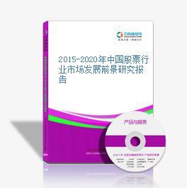 2015-2020年中国股票行业市场发展前景研究报告