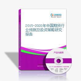 2015-2020年中国期货行业预测及投资策略研究报告
