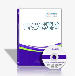 2015-2020年中国西咪替丁片行业市场咨询报告