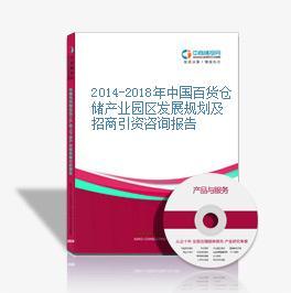 2014-2018年中国百货仓储产业园区发展规划及招商引资咨询报告